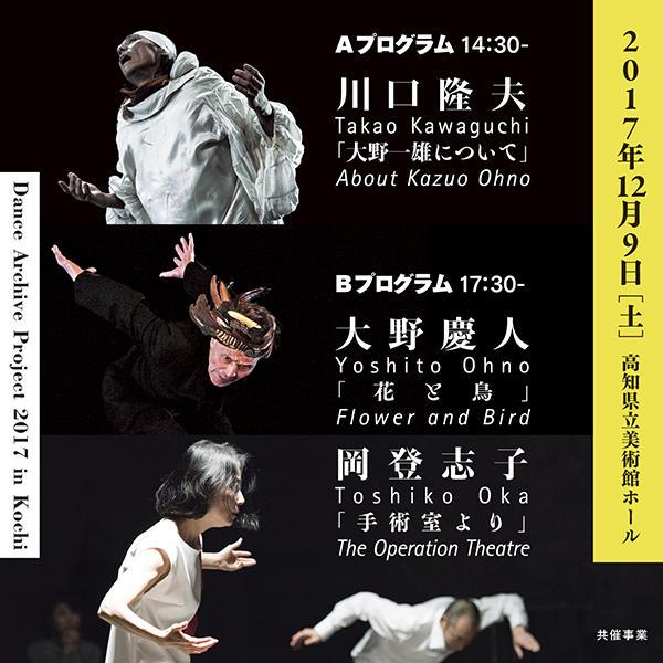 「Dance Archive Project」 4都市巡回公演 2017年12月09日[土] - 2017年12月09日[土]
