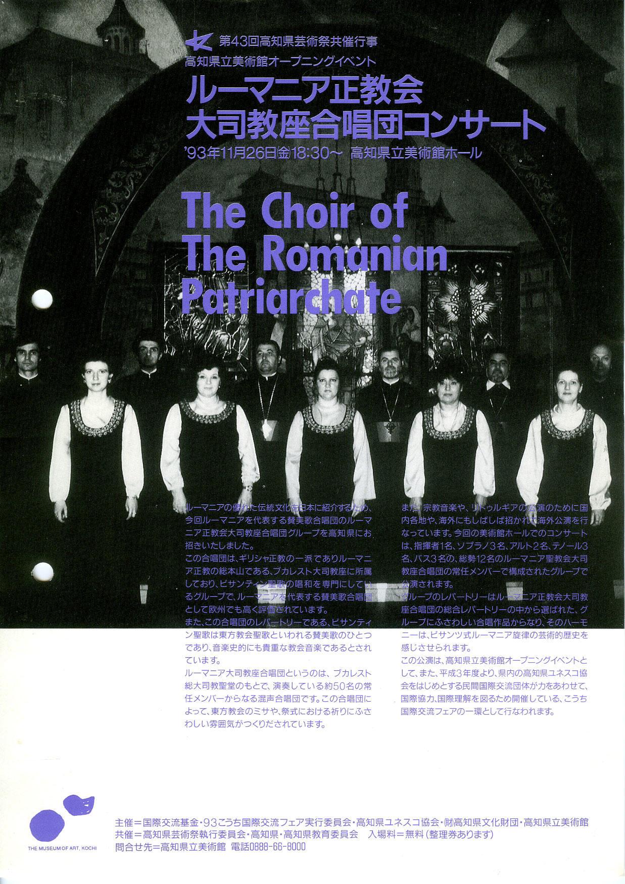 ルーマニア正教会大司教座合唱団...