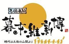 bakumatsuishin.jpg